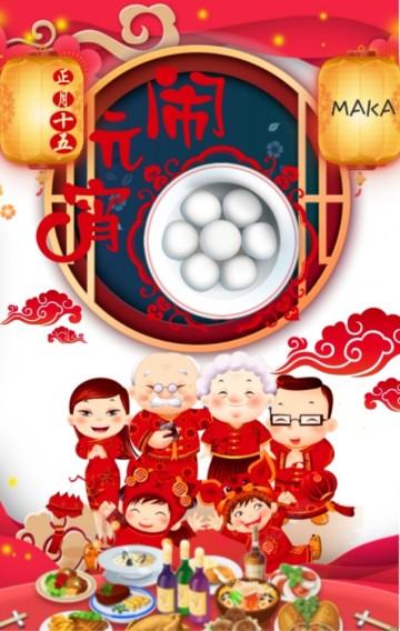 2020中国风喜庆、新年元宵节祝福H5