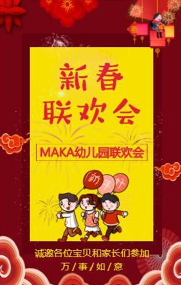 怀旧中国风幼儿园新春联欢会邀请函
