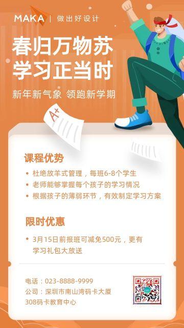 橘色简约风格春季班招生宣传手机海报