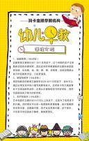 黄色简约幼儿早教宣传促销H5模板