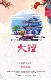 橙色中国风旅游景点大理旅行宣传翻页H5