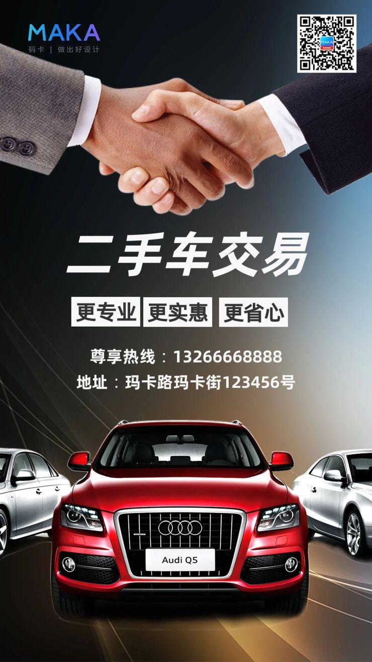 二手车交易宣传手机海报