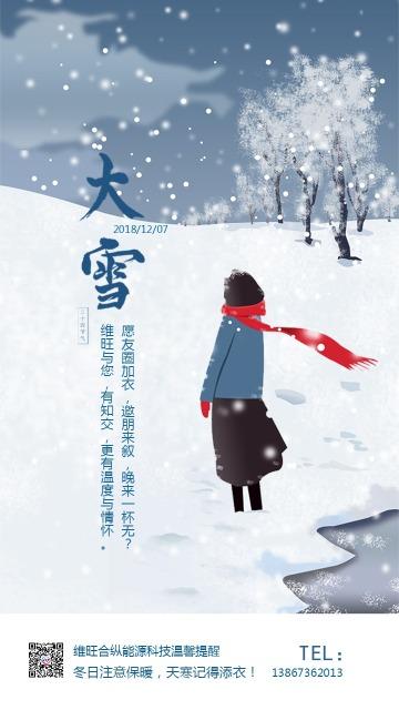 节气海报 大雪 二十四节气 冬季雪景手机海报 大雪时节清新祝福