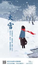 蓝色清新大雪时节清新祝福节气日签