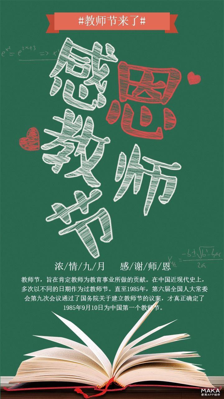 感恩教师节绿色黑板宣传海报