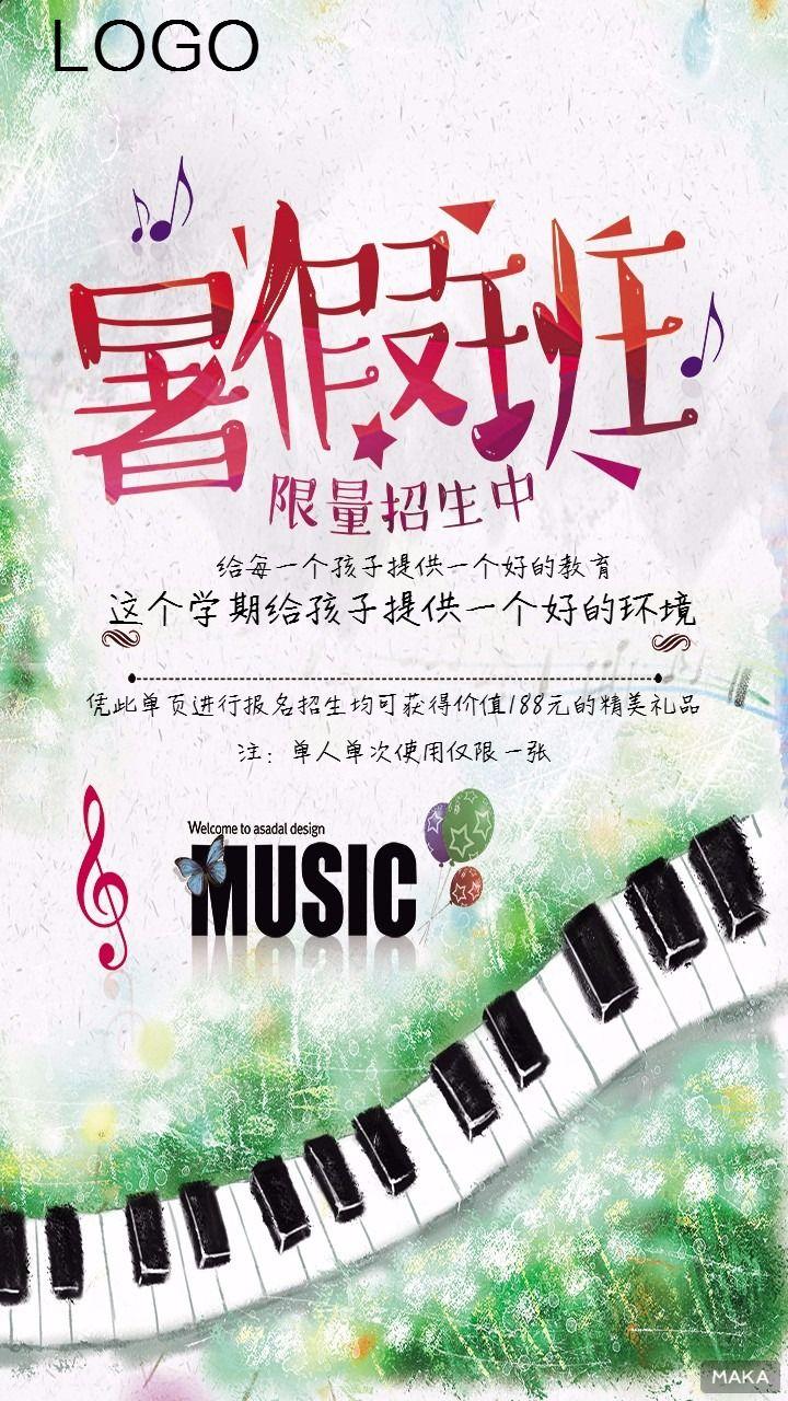 暑假班招生音乐培训