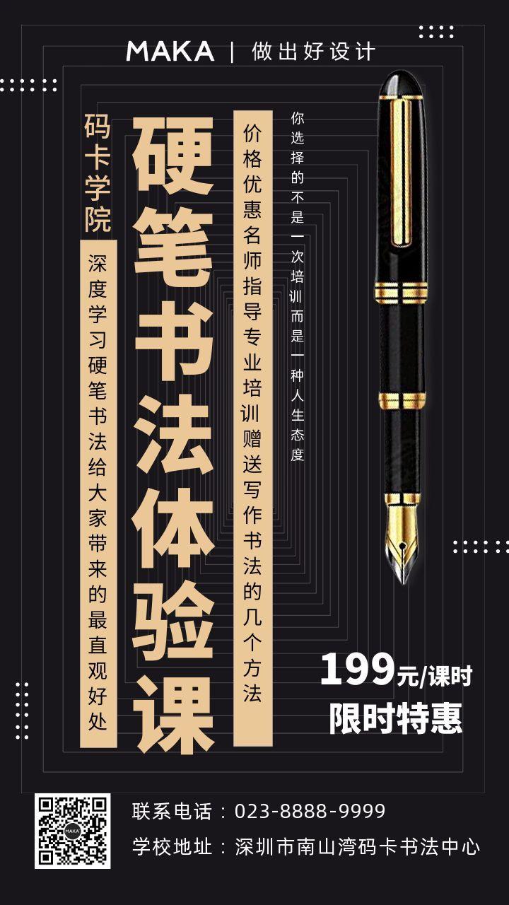 黑色简约大气风格硬笔书法体验课宣传海报