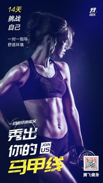 时尚酷炫健身房促销宣传推广海报