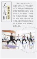 简约手绘瑜伽健身宣传H5