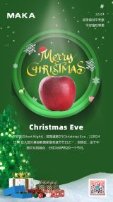 绿色圣诞节平安夜平安果海报