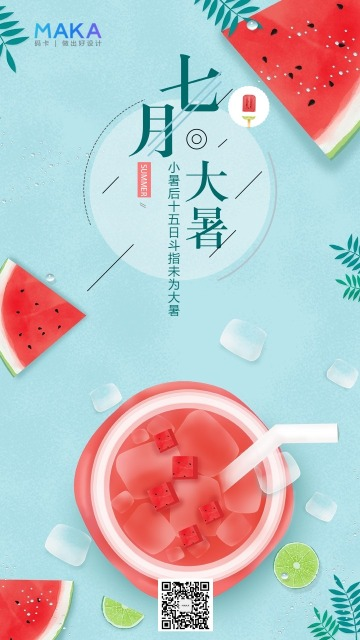 手绘清新舒适饮品店大暑促销活动宣传退关海报