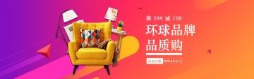 时尚炫酷家居电商banner