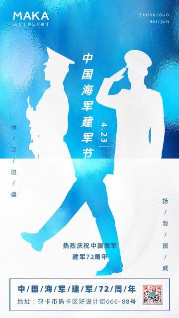 蓝色简约大气中国海军建军节宣传海报