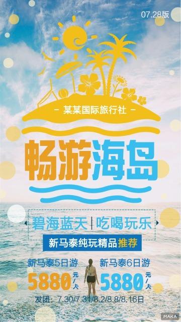 旅游线路宣传旅行社推广促销海报