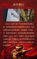 红色大气九一八事变爱国主义教育科普宣传H5