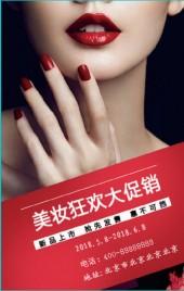 彩妆化妆品活动推广