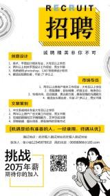 简约创意企业公司秋季招聘海报