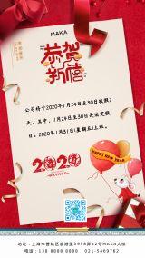 2020年鼠年时尚春节放假通知海报