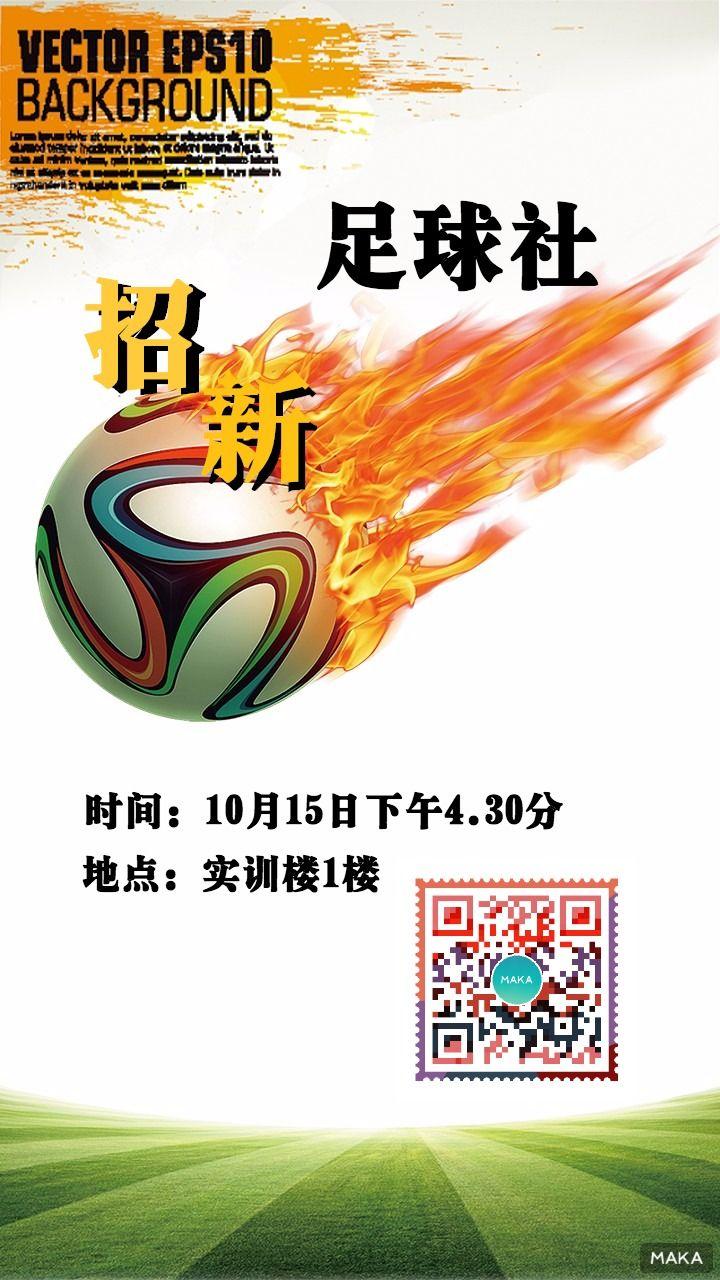 足球招募海报宣传 页面设计