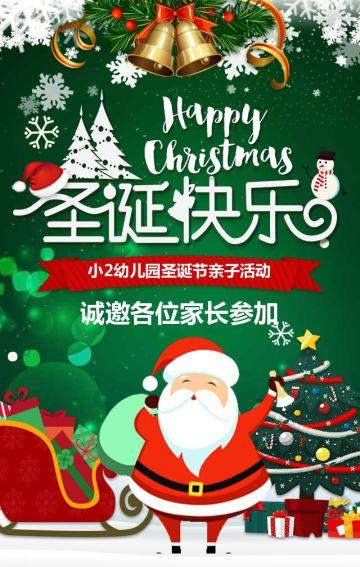 幼儿园圣诞节亲子活动邀请函圣诞祝福节目表演游戏