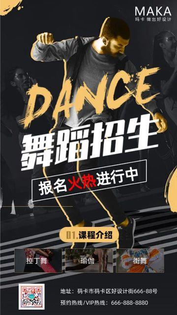 黑色炫酷简约扁平舞蹈招生宣传海报