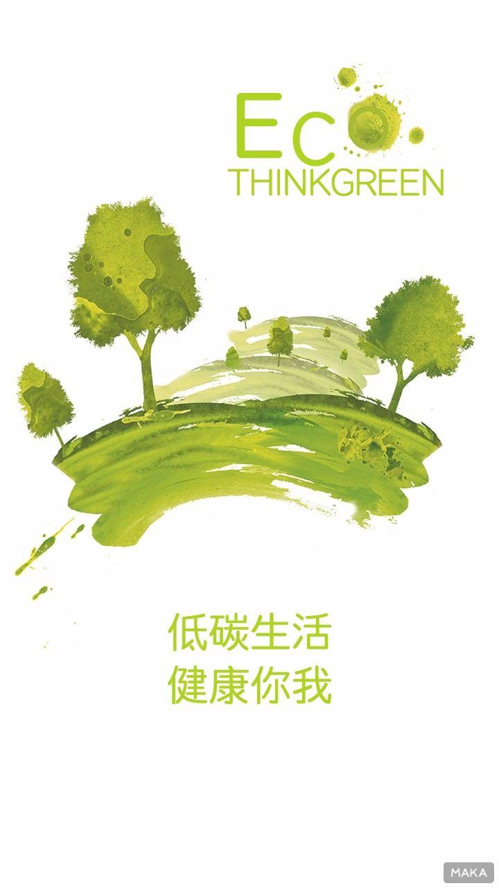 低碳生活海报