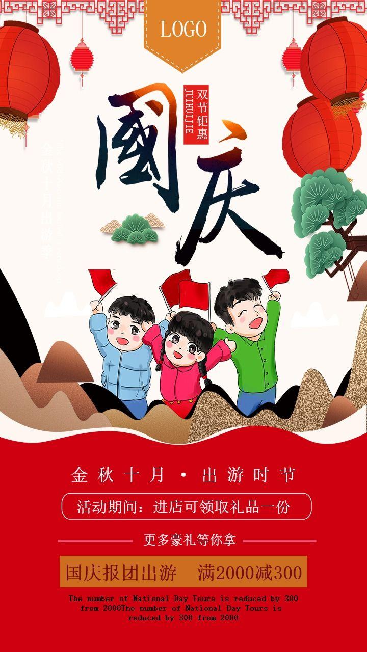 卡通手绘喜庆旅行社十月国庆出游促销活动