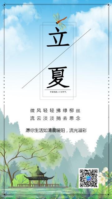 蓝色文艺简约立夏节气日签海报
