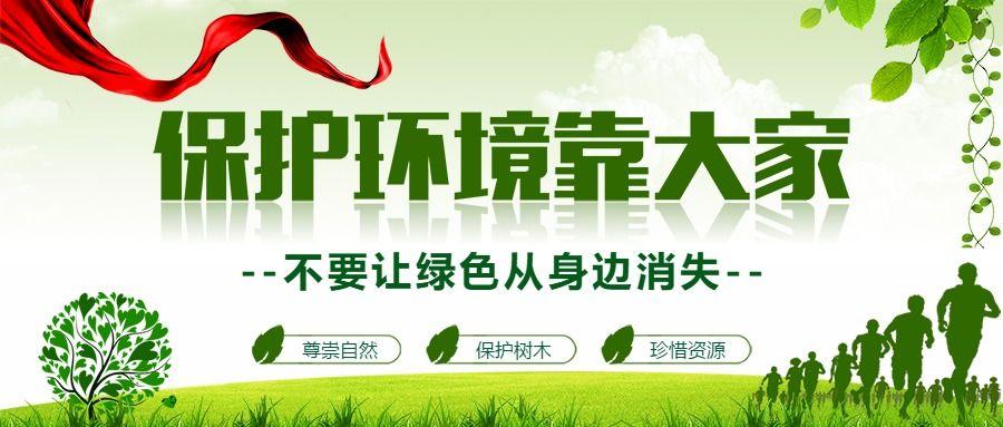 保护环境 公众号首图