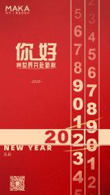 创意刻度倒计时大红元旦新年快乐2020新年刻度倒计时促销活动宣传海报
