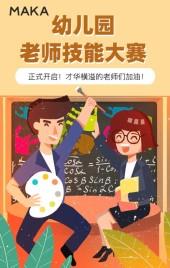 亮黄色卡通插画风早教幼儿园老师技能竞赛活动邀请教育培训宣传H5