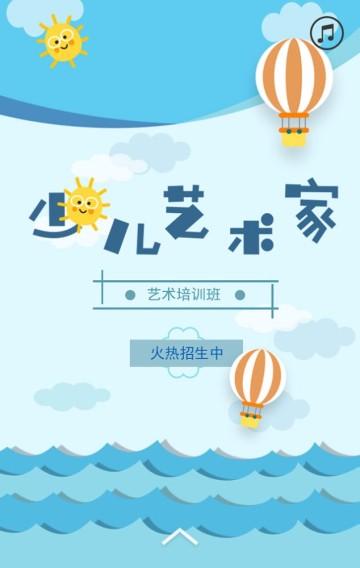 可爱/卡通/艺术培训/教育机构/招生简章/H5