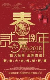 2018春节过年喜庆祝福视频贺卡模板