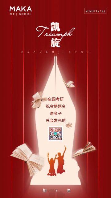 红色时尚大气全国考研加油日签宣传海报