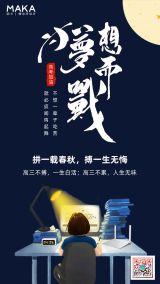 时尚炫酷中高考倒计时加油励志宣传海报