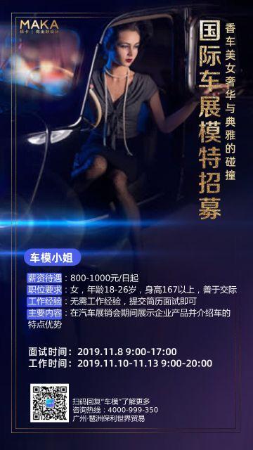 深蓝色时尚酷炫车模招聘手机宣传海报