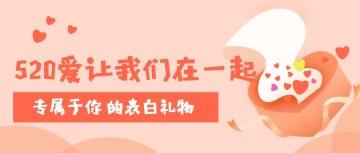 橙色清新可爱520表白520促销活动微信公众号封面大图