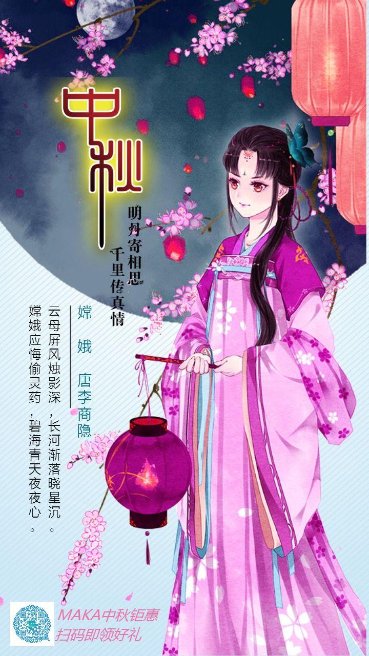 中秋节古典卡通手绘贺卡企业宣传促销海报