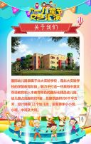 卡通风6.1儿童节幼儿园文艺汇演邀请函