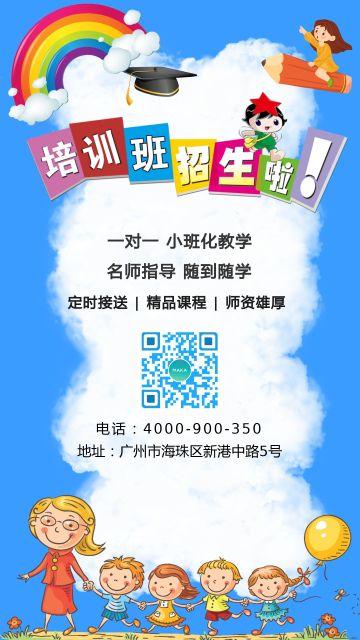 蓝色卡通培训机构招生培训补习班辅导班兴趣班幼儿园开业秋季招生宣传海报