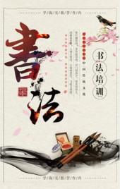 招生 培训 书法 书法培训少儿成人水墨风书法培训 中国古典 中国风 假期培训 美术书法 艺考培训 国