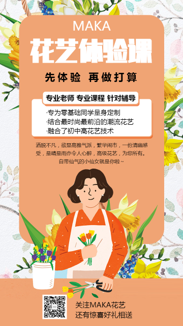 粉色卡通生活服务花艺体验课推广促销海报