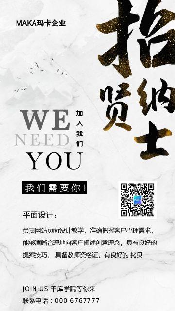 水墨简约大气企业校园招聘海报