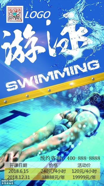 蓝色游泳培训教育宣传活动海报