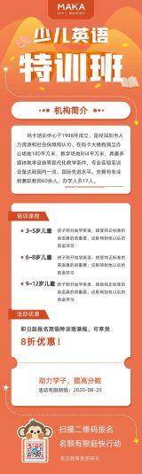 橙色少儿英语培训班课程促销宣传招生海报