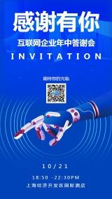 蓝色科技互联网企业答谢会周年会邀请函手机版宣传海报