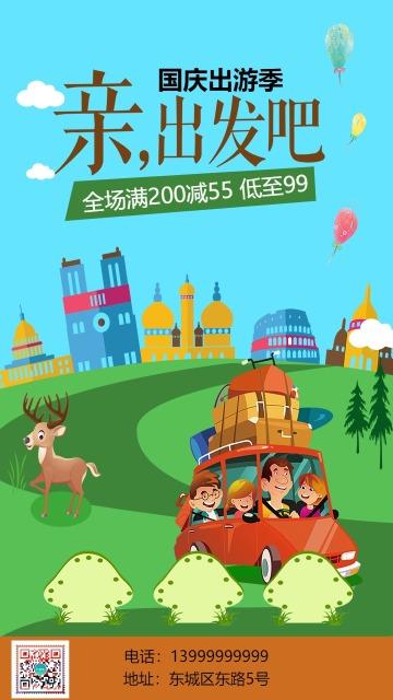 清新时尚国庆节旅行社出游