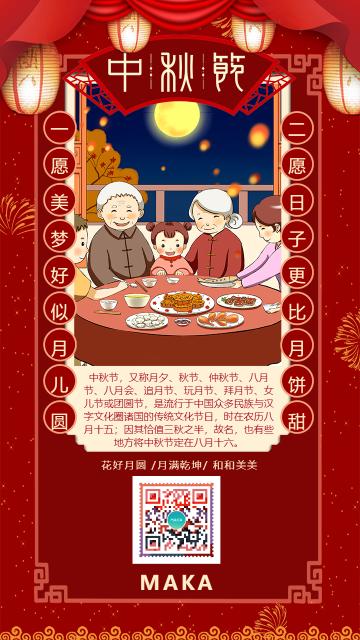 中国风中秋节节日宣传海报