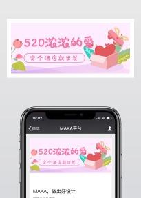 粉色清新可爱520表白520酒店推广活动宣传微信公众号封面大图