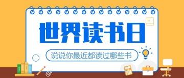 世界儿童读书日扁平简约公众号封面大图